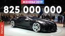САМАЯ ДОРОГАЯ машина в мире все подробности о Bugatti La Voiture Noire Женева 2019