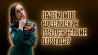 Зачем мне Российские Студенческие Отряды?