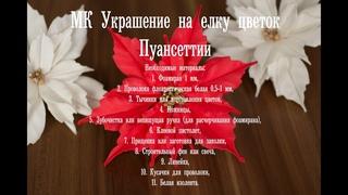 МК Евгении Пляшкевич по изготовлению елочного украшения цветка Пуансеттии из фоамирана