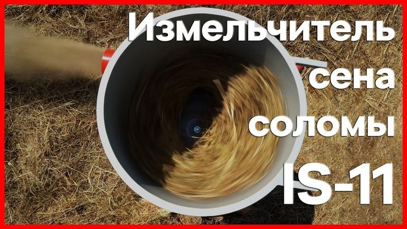 Измельчитель сена и соломы IS 11