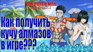 Как получить кучу алмазов в игре→One-Punch Man: Road to Hero 2.0