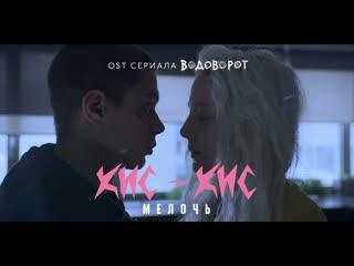 🎥 Премьера клипа! КИС-КИС - «МЕЛОЧЬ» (OST «Водоворот»)