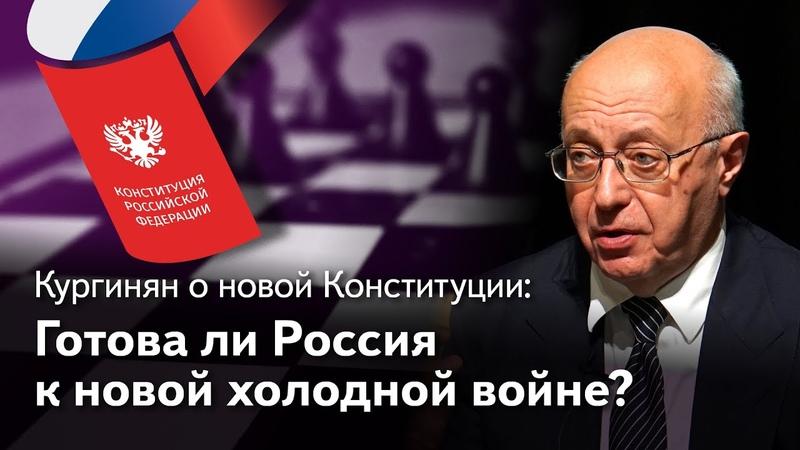 Поправки в Конституцию РФ и новая холодная война Россия готова Кургинян о коронавирусе 8 серия