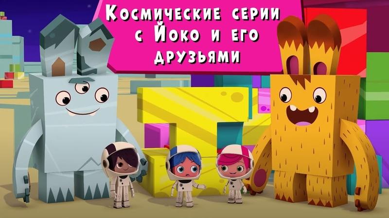 ЙОКО Космические серии с Йоко и его друзьями Мультфильмы для детей