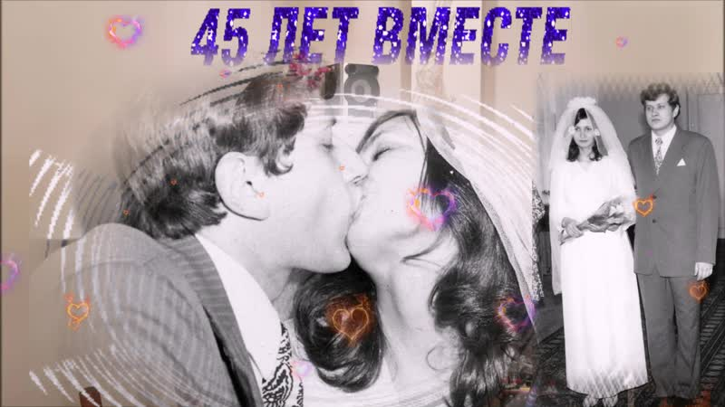 45 лет вместе