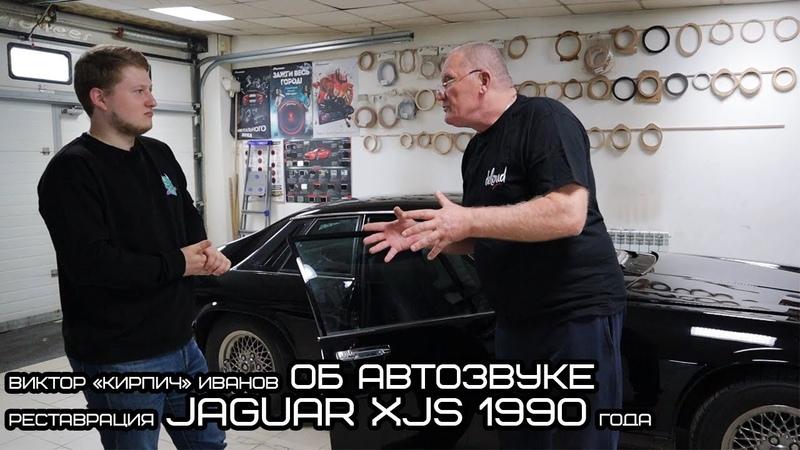 Виктор Кирпич Иванов об автозвуке Реставрация Jaguar XJS 1990 года