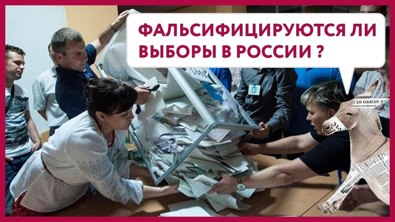 Фальсифицируются ли выборы в России   Уши Машут Ослом 33 (О. Матвейчев)