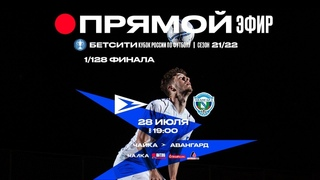 Футбол. Кубок России 2021/2022. 1/128 финала. Чайка - Авангард.