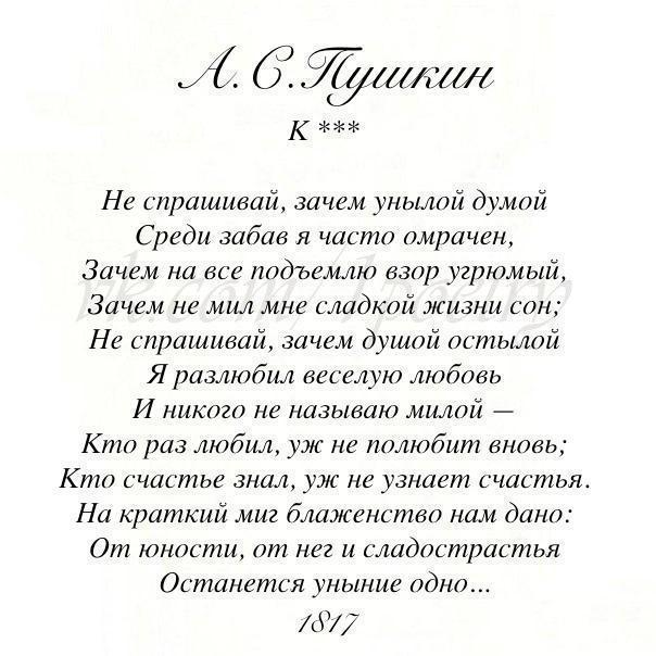 образование картинки пушкин стихи о любви тем