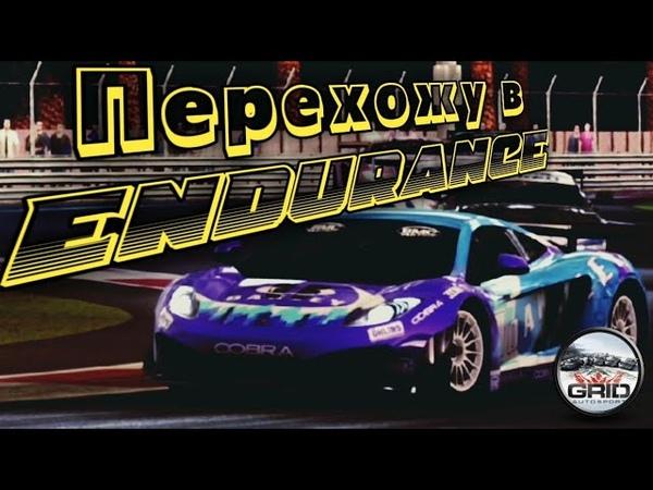 McLaren на выносливость | GRID Autosport | Nintendo Switch