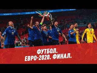 Футбол. ЕВРО-2020. Финал