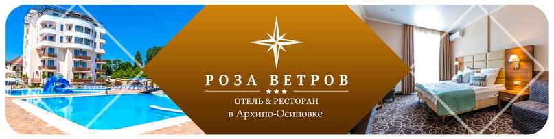 """Продвижение отеля """"Роза Ветров"""", изображение №5"""