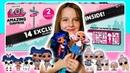 Большая распаковка LOL Amazing Surprise 14 кукол ЛОЛ Мои подарки на новый год ЛОЛ ОМГ