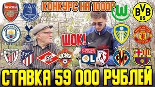 ШОК! ЗАРЯДИЛ 59 000 РУБЛЕЙ! АРСЕНАЛ-ЭВЕРТОН, МАН.СИТИ-ТОТТЕНХЭМ, СПАРТАК-ЦСКА, ЛИОН-ЛИЛЛЬ, и Другие!