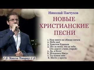♪♪🔔 Николай Пастухов - НОВЫЕ ХРИСТИАНСКИЕ ПЕСНИ