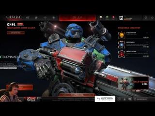 E-Tournament Kurgan Quake Champions или освоение новой дисциплины (Тюмень на связи)