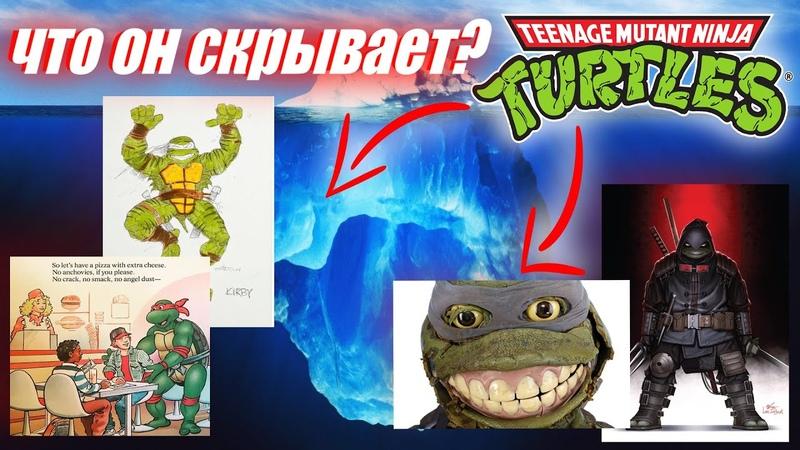 Разбор Айсберга Черепашки Ниндзя TMNT Iceberg Explained