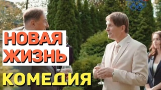 Эта комедия понравится всем - НОВАЯ ЖИЗНЬ / Русские комедии 2020 новинки