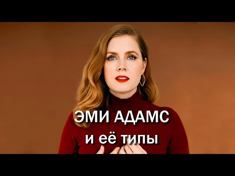 ЭМИ АДАМС и её типы Актриса без ЧЭ про ДиКаприо и Джонни Деппа Соционика Центр Архетип