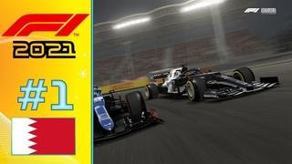 F1 2021: ЭТАП 01. БАХРЕЙН. 100% ДИСТАНЦИИ.