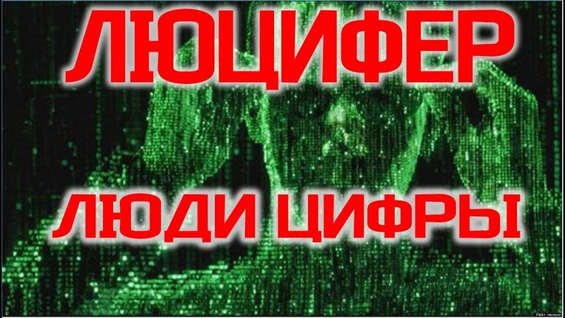 Люцифер Люди Цифры Тайны Забытых Технологий Виктор Максименков