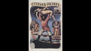 """""""Стенька Разин"""" (Понизовая вольница)  1908"""