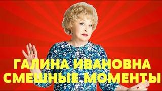 ►Воронины Галина Ивановна (смешные моменты)◄