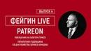 Выпуск 4 Покушение на блогера Тумсо и 5-летняя годовщина со дня убийства Бориса Немцова