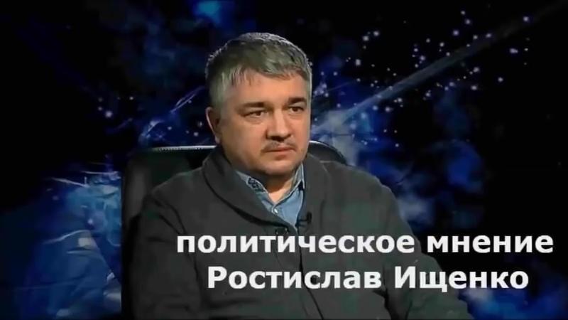 Ростислав Ищенко П У Т И Н УСТРАИВАЕТ С У К Р А И Н О Й РОЗВОД ВЕКА