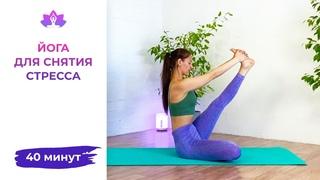 Йога для снятия стресса 40 мин | Йога растяжка | Йога дома