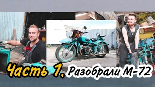 Часть 1. Разбираем мотоцикл М-72 и показываем весь процесс реставрации От и До.