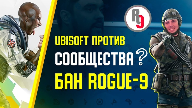 Rogue 9 в чёрном списке Ubisoft бан BikiniBodhi World Cup и R6 SHARE Rainbow Six Siege