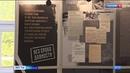 В Национальной библиотеке Карелии открылась выставка архивных документов «Без срока давности»