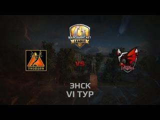 WGL GS TORNADO vs RD 2 Season 2014 Round 6 Бой 5 Энск