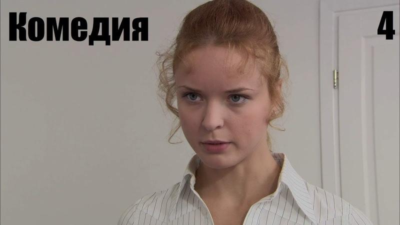 Комедия @ВОРОЖЕЯ@ 4 серия русские комедии 2019 новинки HD