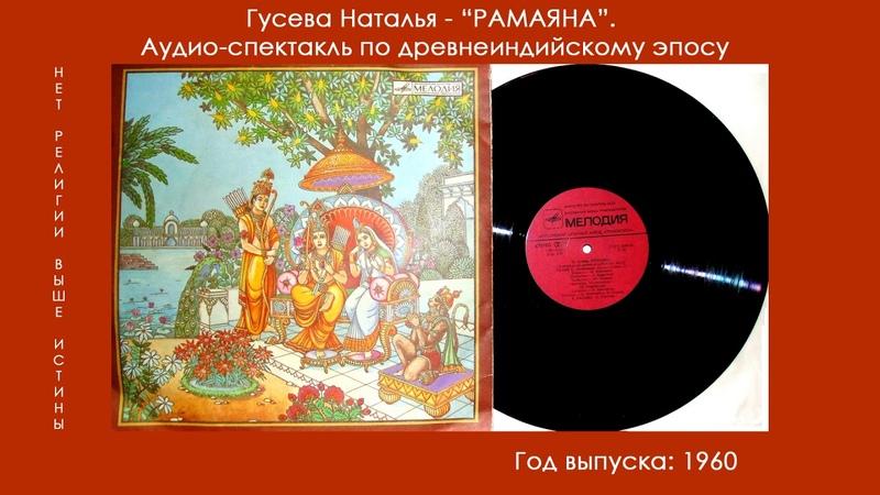 Рамаяна Аудиоспектакль по древнеиндийскому эпосу Н Гусева Год выпуска 1960