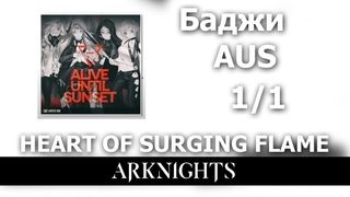 Arknights Heart of Surging Flame Карточка Alive Until Sunset 1/1 [На русском]