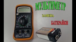 """Как заменить батарейку """"КРОНУ"""" в мультиметре."""