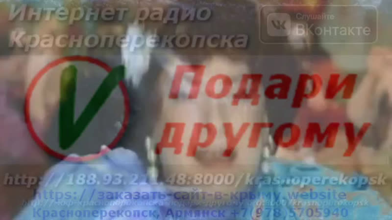 Трали Вали Thu 01 Okt 20 Красноперекопск МОФ Подари другому интернет радио трансляция v 4 4 01 10