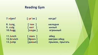 Английский язык, начальный уровень Цифры и арифметические действия на сложение чисел Чтение Урок 9