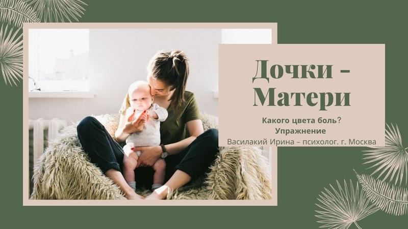 Дочки матери Взаимоотношения Какого цвета боль Тест и упражнение