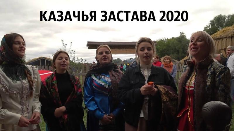 Казачья застава 2020