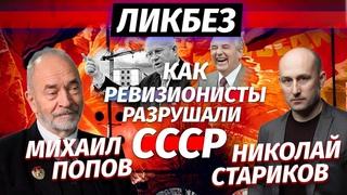 Николай Стариков и Михаил Попов: как ревизионисты разрушали СССР