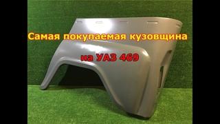 Самая покупаемая кузовщина на УАЗ 469