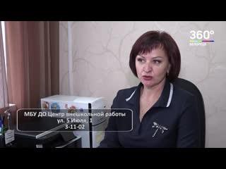В Белорецке идет набор детей в учреждения дополнительного образования