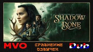 [СРАВНЕНИЕ ОЗВУЧЕК] Shadow and Bone