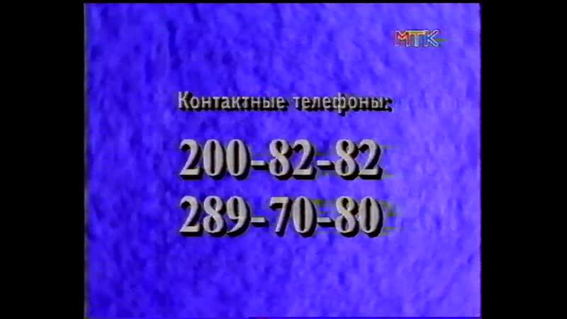 Фрагмент эфира МТК ОРТ РТР НТВ 5 канал ТВ6 Москва 23 02 1997