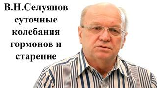 Профессор В.Н. Селуянов - Важны ли суточные колебания гормонов? Старение и эндокринная система.