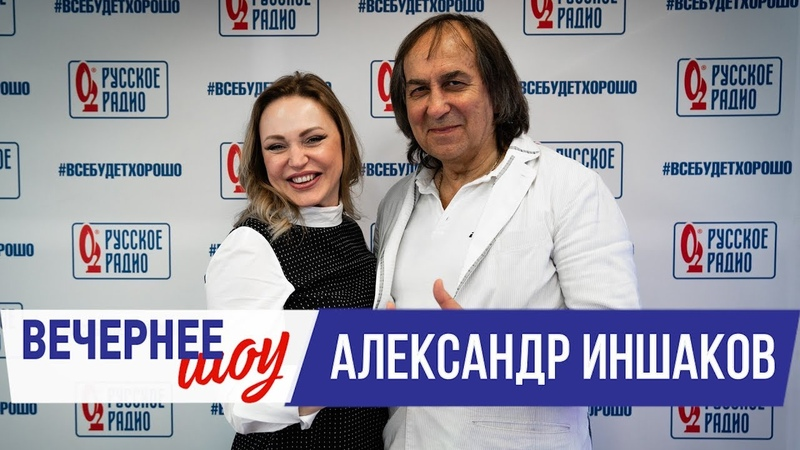 Александр Иншаков в Вечернем шоу с Аллой Довлатовой гильдия каскадёров и премия Альтер эго