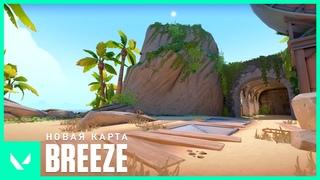 Добро пожаловать на Breeze // Новая карта VALORANT